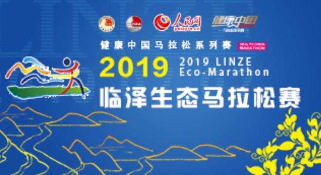 2019 临泽生态马拉松赛暨 健康中国马拉松系列赛