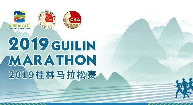 2019 桂林马拉松赛