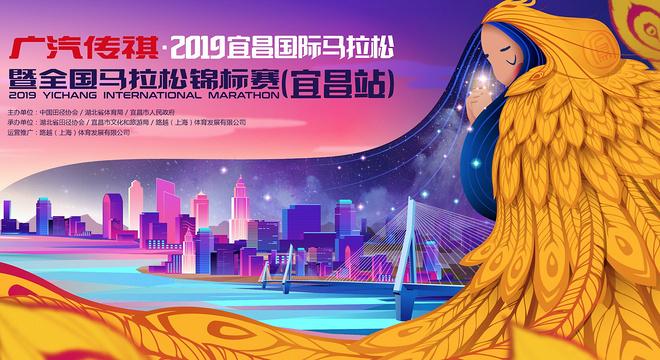 宜昌国际马拉松