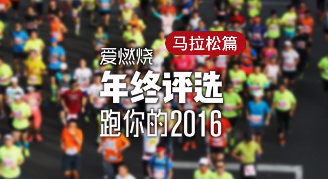 2016爱燃烧年终评选 | 马拉松篇