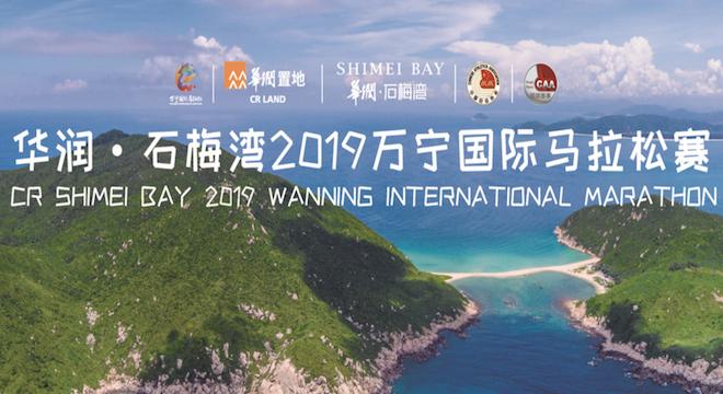 华润石梅湾 2019 万宁国际马拉松赛