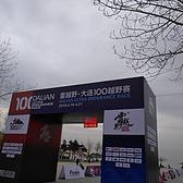 2019 大连一百 – 再踏征途