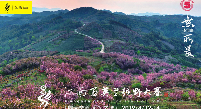 江南百英里越野赛(第五届,2019)