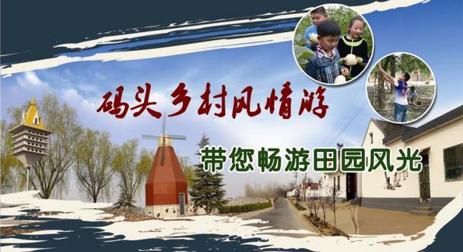 """""""跑游山东""""邹平·码头站""""沿着黄河去码头""""半程国际马拉松"""