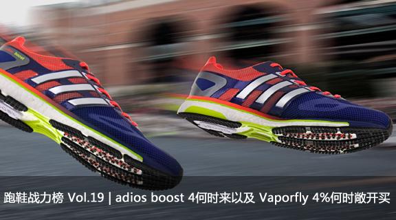 跑鞋战力榜 Vol.19   两大未解之谜:adios boost 4何时来以及 Vaporfly 4%何时敞开买