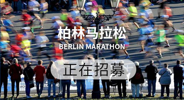2019柏林马拉松