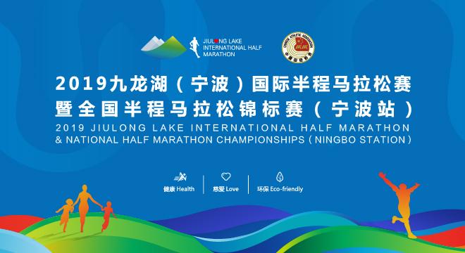 九龙湖(宁波)国际半程马拉松暨全国半程马拉松锦标赛(宁波站)