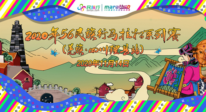 2020 年 56 民族行马拉松系列赛(羌族·四川理县站)