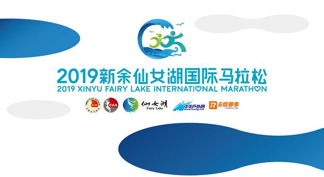 2019 新余仙女湖国际马拉松