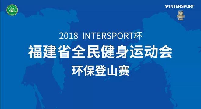 2018 INTERSPORT宜动杯 福建省全民健身运动会登山总决赛(福州)