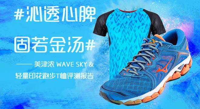 美津浓 WAVE SKY & 轻量印花跑步T恤 | 免费套装众测