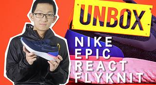 UNBOX | 四位一体的Nike Epic React Flyknit跑鞋开箱视频