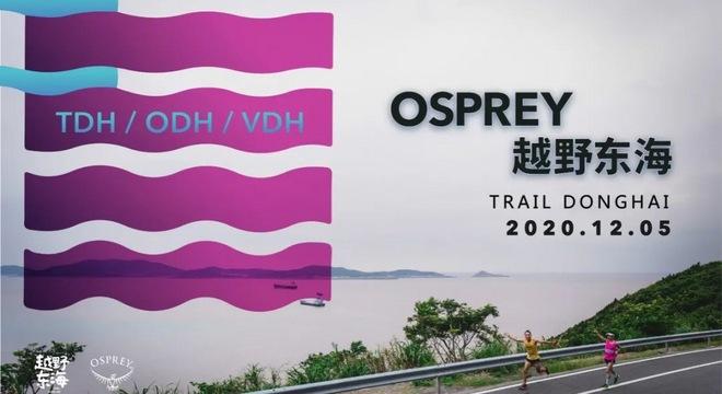 OSPREY越野东海---2020 舟山群岛穿越之旅
