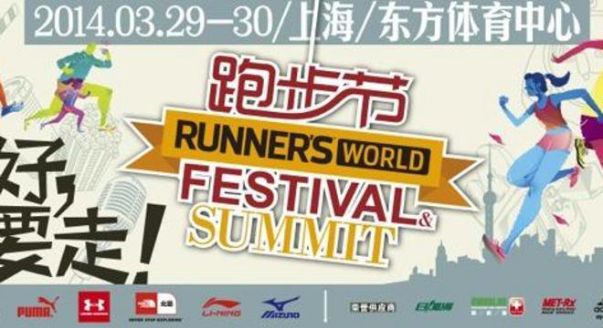 """跑步新节日—首届""""跑者世界跑步节""""即将开幕"""