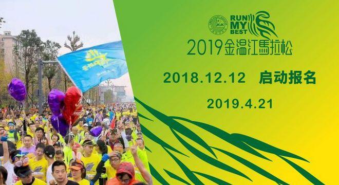 金温江半程马拉松