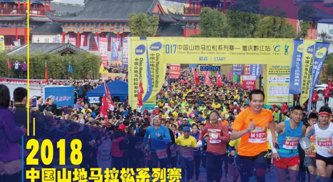 中国山地马拉松系列赛-重庆黔江站