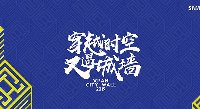 西安城墙国际马拉松