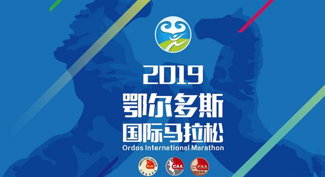 2019 鄂尔多斯国际马拉松