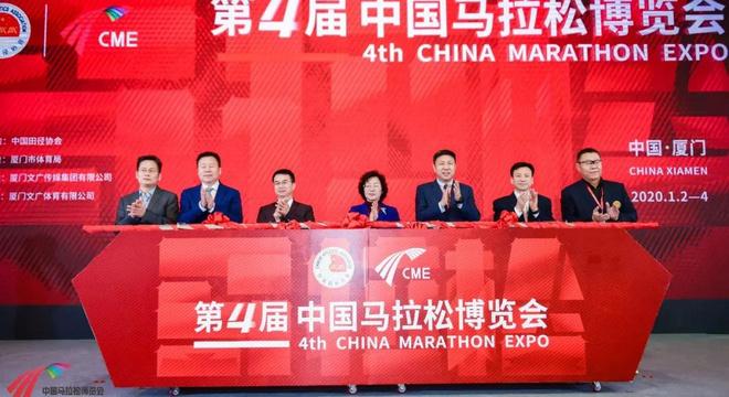 第四届中国马拉松博览会今日在厦门开幕