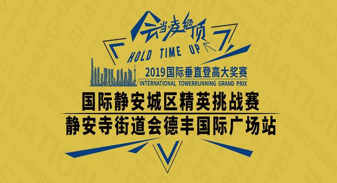 国际垂直登高大奖赛·上海会德丰国际广场站
