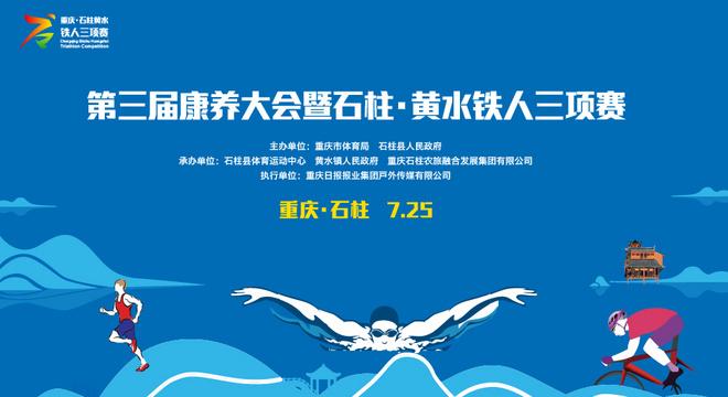 2019 第三届康养大会暨石柱·黄水铁人三项赛
