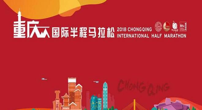 2018重庆国际半程马拉松