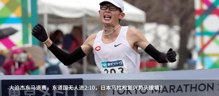 大迫杰东马退赛,东道国无人进2:10,日本马拉松复兴势头撞墙?