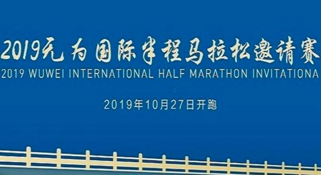 2019 无为国际半程马拉松邀请赛