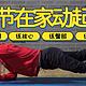 春节在家动起来-跑者力量训练大合集