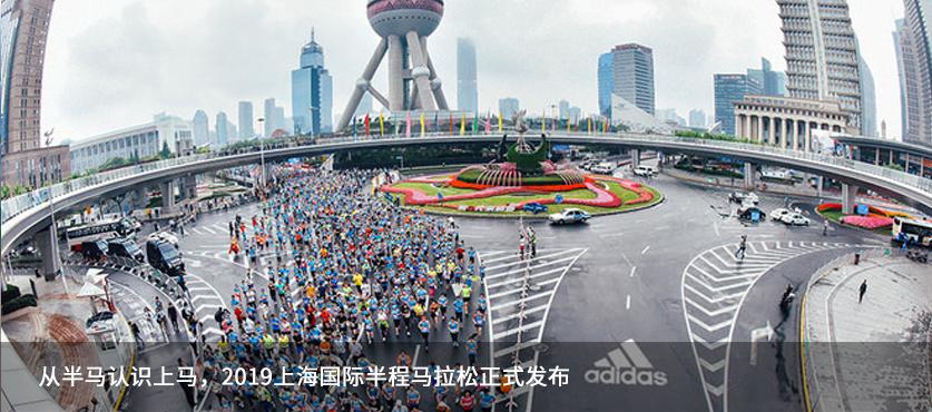 从半马认识上马,2019上海国际半程马拉松正式发布