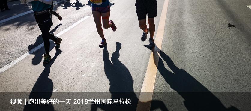 视频 | 跑出美好的一天 2018兰州国际马拉松