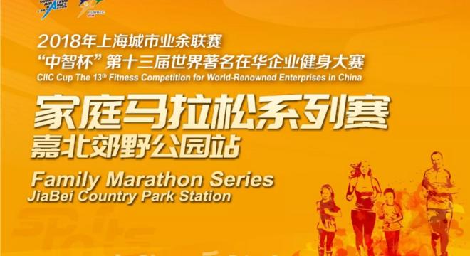 2018年家庭马拉松系列赛嘉北郊野公园站