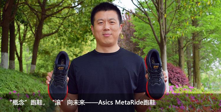 """""""概念""""跑鞋,""""滚""""向未来——Asics MetaRide跑鞋"""