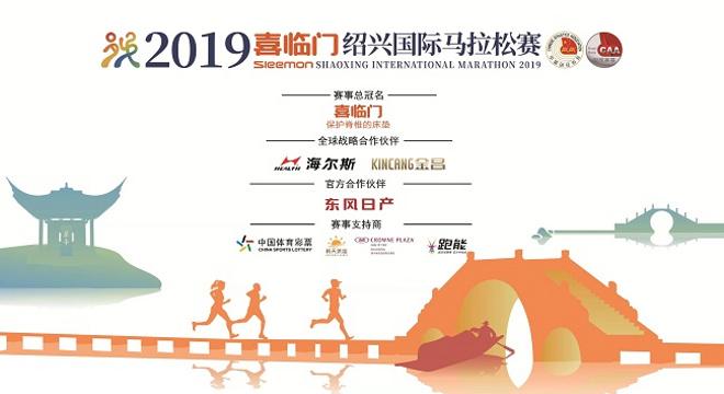 2019 喜临门绍兴国际马拉松赛
