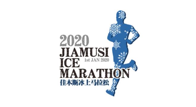 2020  佳木斯冰上马拉松
