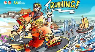 2020建发厦门(海沧)国际半程马拉松赛举办新闻发布会