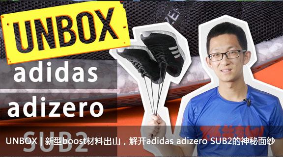 UNBOX | 新型boost材料出山,解开adidas adizero SUB2的神秘面纱