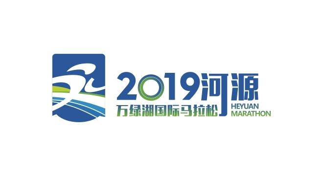 时代中国 2019 河源万绿湖国际马拉松