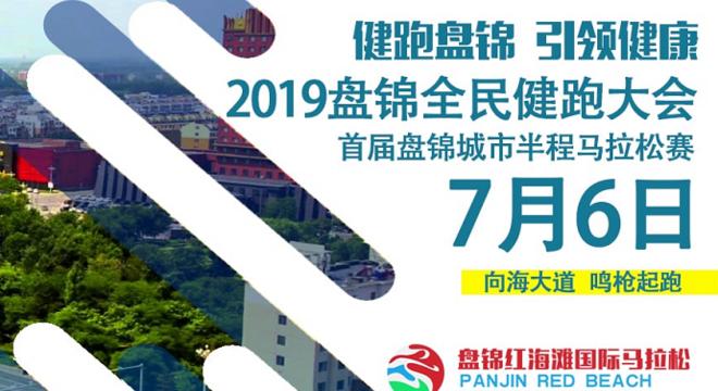 2019 盘锦全民健跑大会 首届盘锦城市半程马拉松