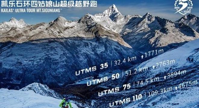 2019凯乐石环四姑娘山超级越野跑