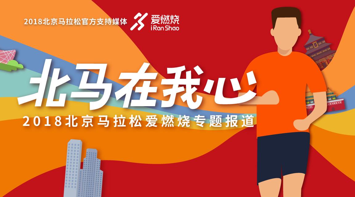 北马在我心 2018北京马拉松爱燃烧专题报道