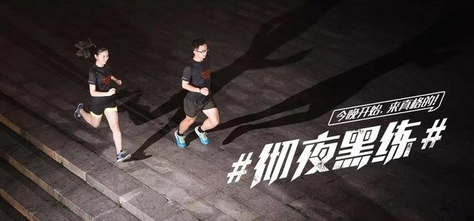 福利 | 国庆不忘黑练 10K换黑练Tee立减50元