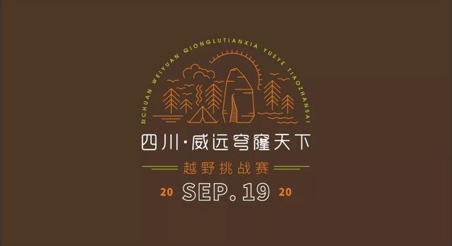 2020 四川·威远穹窿天下越野挑战赛