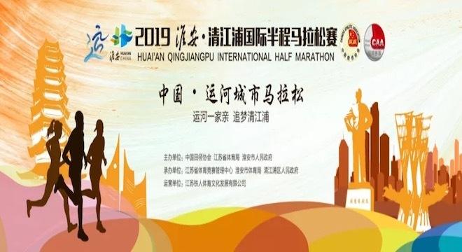 2019 淮安·清江浦国际半程马拉松赛