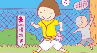 书影音 | 跑步让美食更美味—漫画家高木直子的马拉松生活
