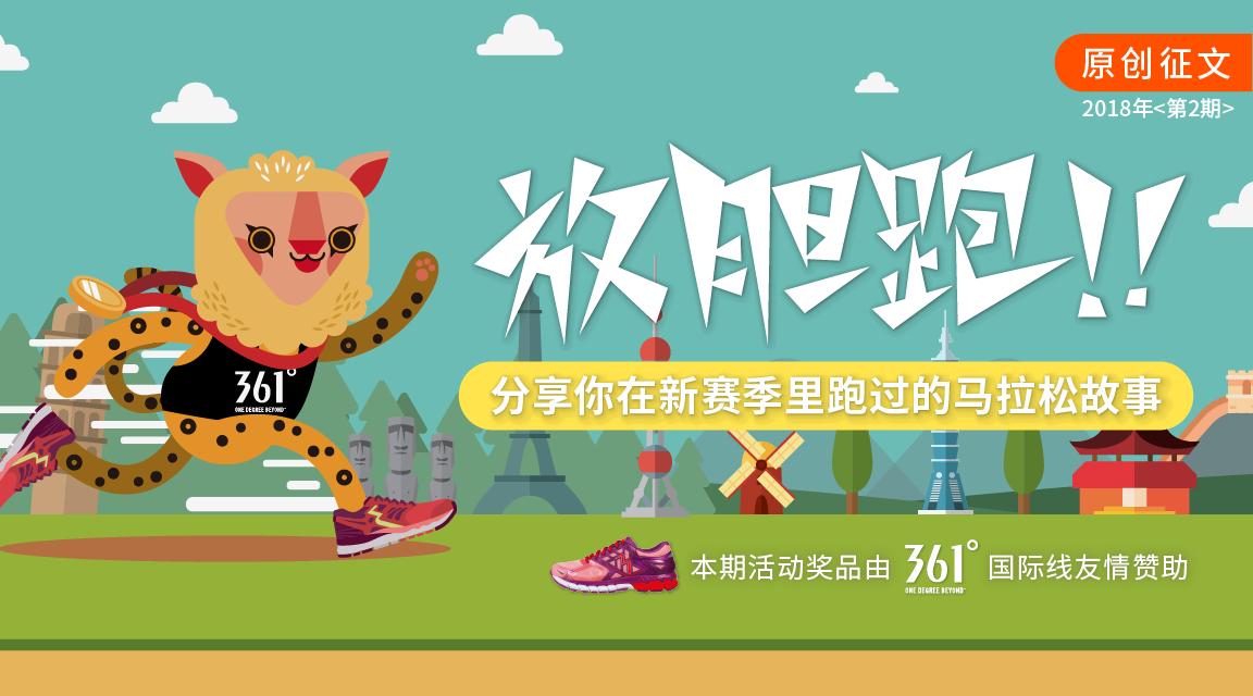 有奖征文 | 分享你新赛季的跑马故事 赢361°国际线跑鞋