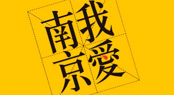 南京山地马拉松线路报告
