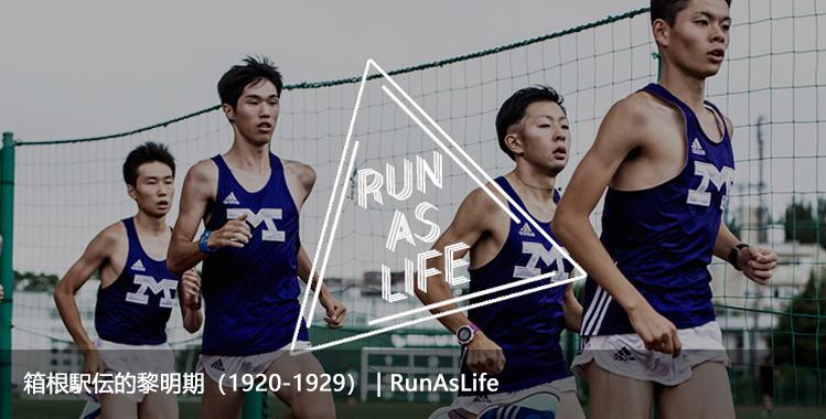 箱根駅伝的黎明期(1920-1929) | RunAsLife