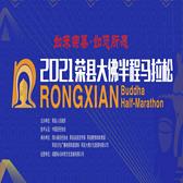 2021 荣县大佛半程马拉松