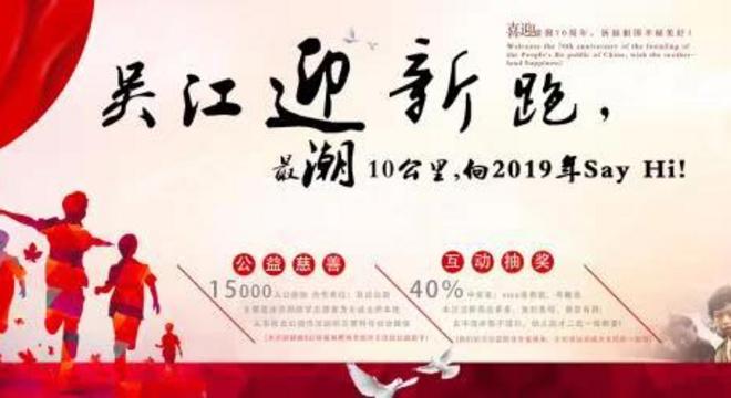 """吴江区第十九届""""农行杯""""迎新长跑"""